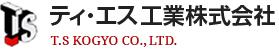 ティ・エス工業株式会社